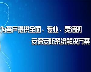 北京航天福道高技术股份有限公司