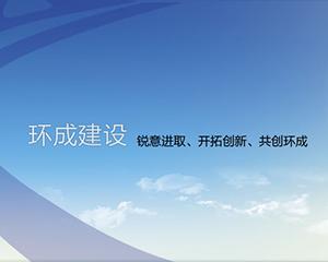 内蒙古环成汽车技术有限公司