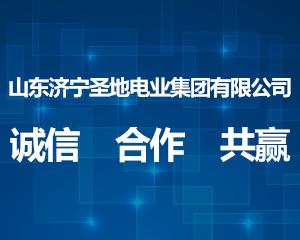 山东济宁圣地电业集团有限公司
