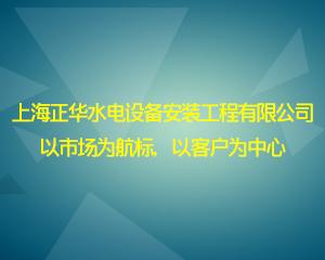 上海正华水电设备安装工程有限公司
