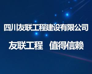 四川友联工程建设有限公司
