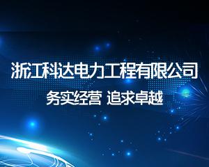浙江科达电力工程有限公司