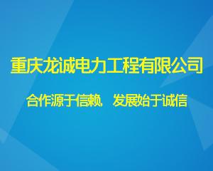 重庆龙诚电力工程有限公司