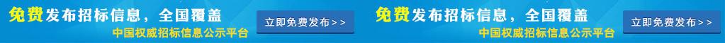 中国招标与采购网免费发布信息