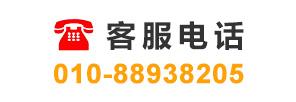 中国招标与采购网联系方式