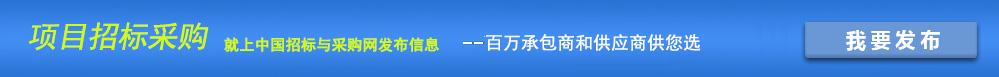 项目招标采购就上中国招标与采购网