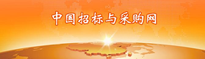 中国招标与采购网